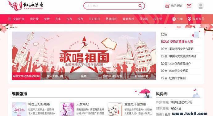 红袖添香:红袖添香小说网,领先的女性文学品牌