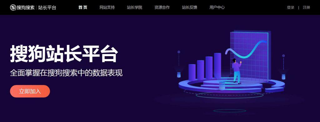 搜狗站长平台:站点管理员沟通交流平台