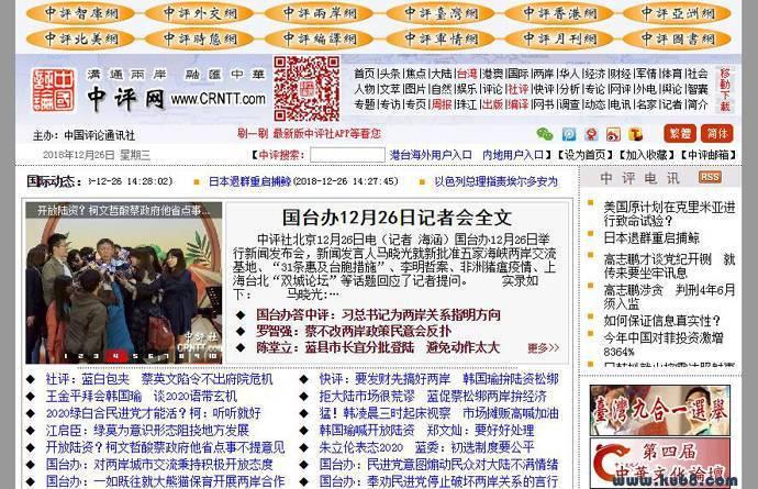 中评网:中评社旗下中国评论新闻网