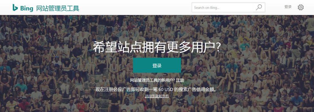 必应站长平台:Bing网站管理员工具
