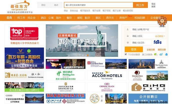 最佳东方:酒店、餐饮等旅游服务业招聘平台