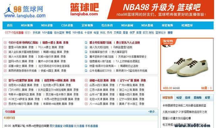 NBA98_98篮球网:中文NBA直播、NBA录像,篮球直播吧