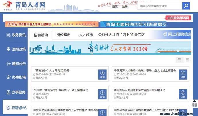 青岛人才网:青岛市人才服务中心