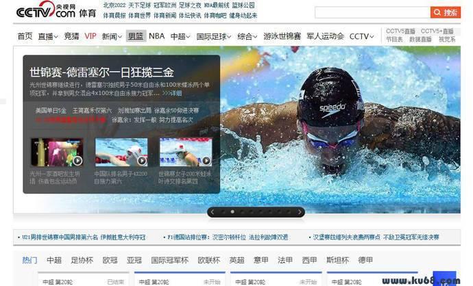 央视体育:央视网体育,CCTV体育新媒体