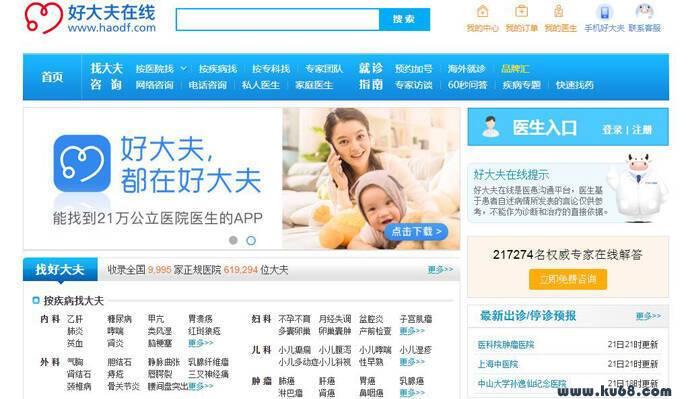 好大夫在线:中国领先的互联网医疗平台