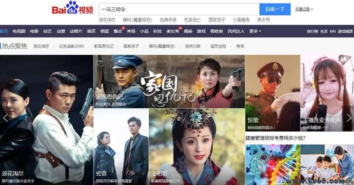 百度视频:领先的中文视频搜索引擎