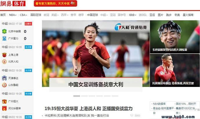 网易体育:有态度的体育门户,网易旗下专业体育网站