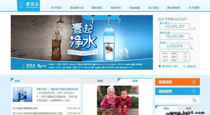 壹基金:李连杰创立的创新型公益组织