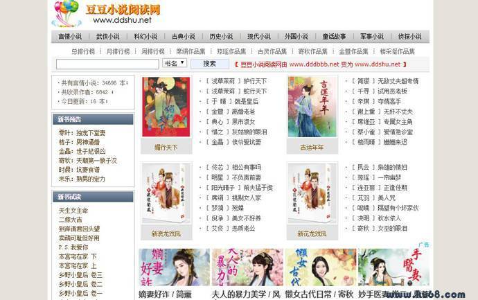 豆豆小说阅读网:天天更新、免费阅读