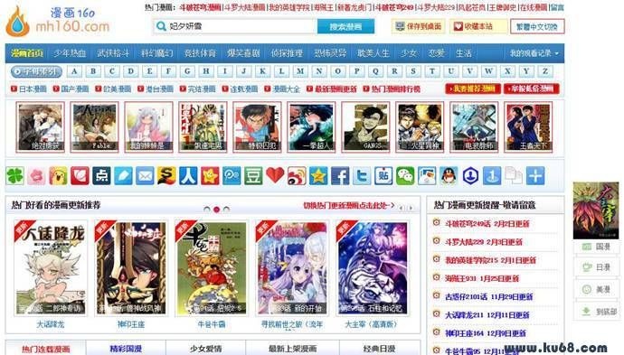 漫画160:日本、国产、欧美、港台漫画在线观看