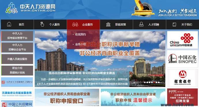 中天人力资源网:天津人力资源开发服务中心