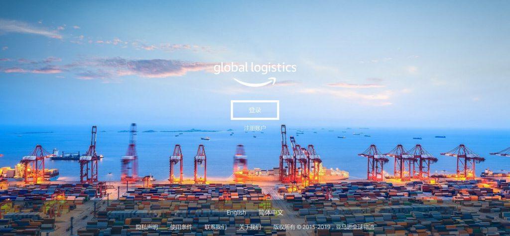 亚马逊物流:全球跨境出口电商服务站点