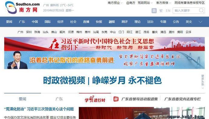 南方网:南方新闻网,广东综合新闻门户网站