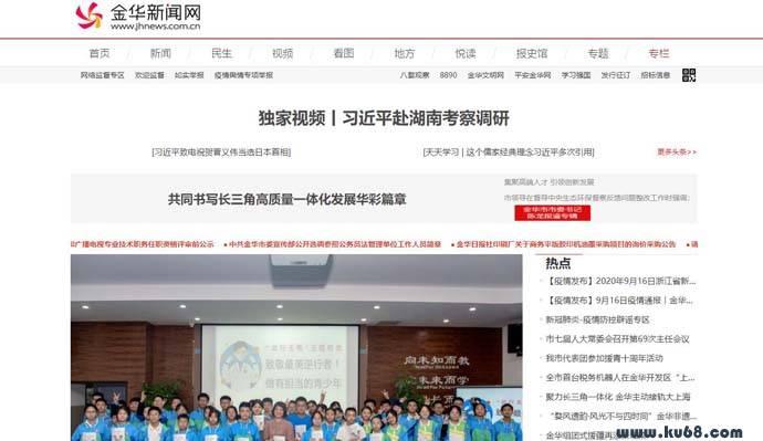 金华新闻网:金华权威新闻门户网站