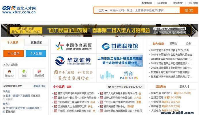 西北人才网:甘肃人力旗下西北地区人才求职招聘平台