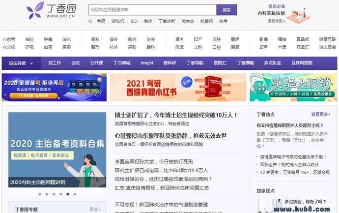 丁香园:国内领先的医疗健康服务提供商