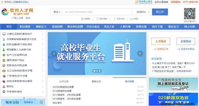 钦州人才网:钦州人才市场官方人才招聘网站
