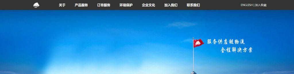 百福东方:国际运输进出口物流仓储