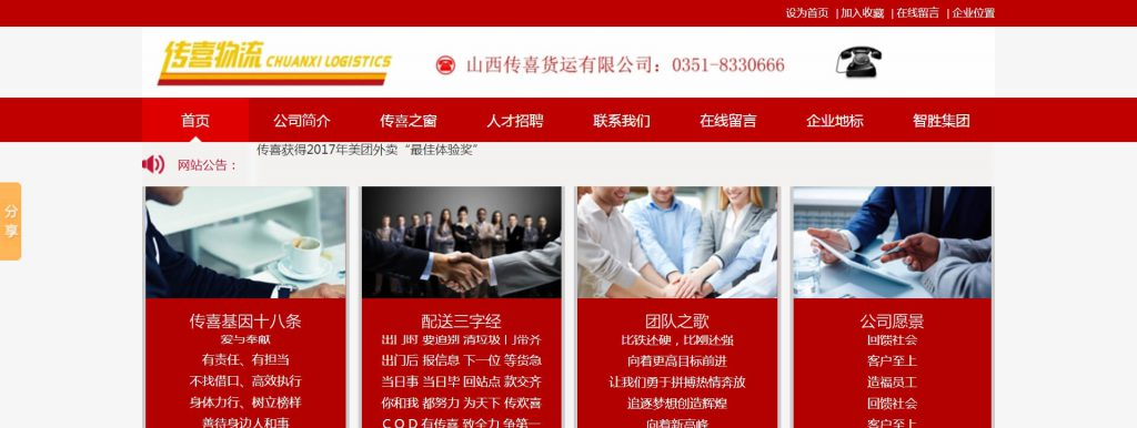 传喜物流:电子商务综合服务物流企业