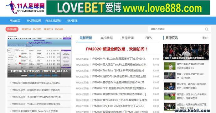 11人足球网:FM、PES、FIFA足球资源下载