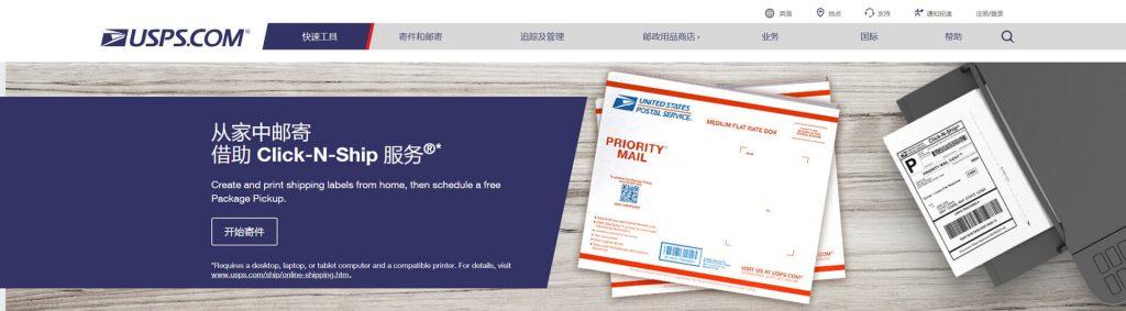 USPS:美国邮政中美快递专线