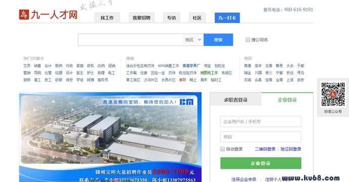 赣州九一人才网:江西赣州市专业人才招聘网站