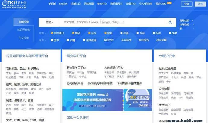 www.cnki.net:中国知网首页,cnki中国知网