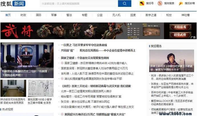 搜狐新闻:搜狐网新闻中心