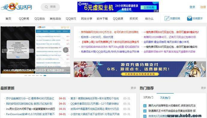 爱Q生活网:QQ活动、QQ技巧、QQ软件