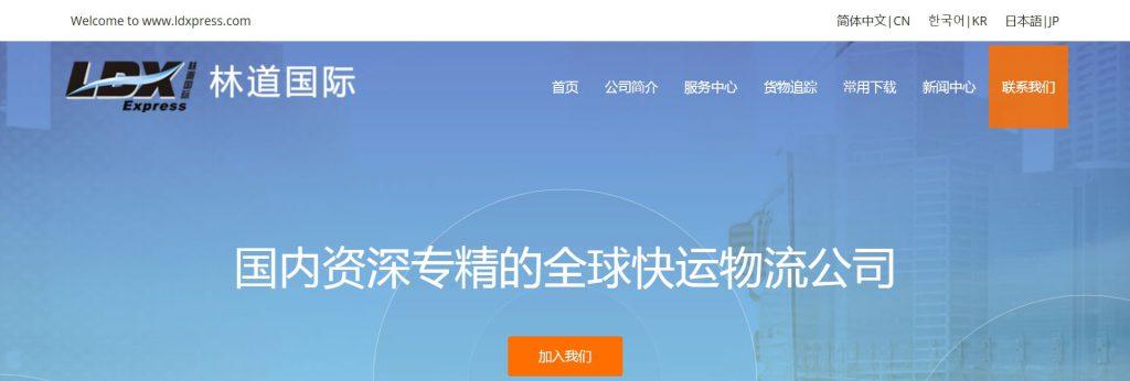 LDXpress:林道国际全球快运物流公司