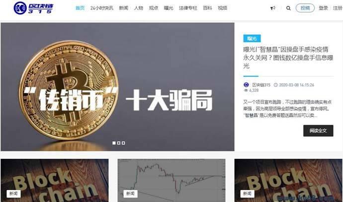 区块链315:数字资产投资媒体资讯门户