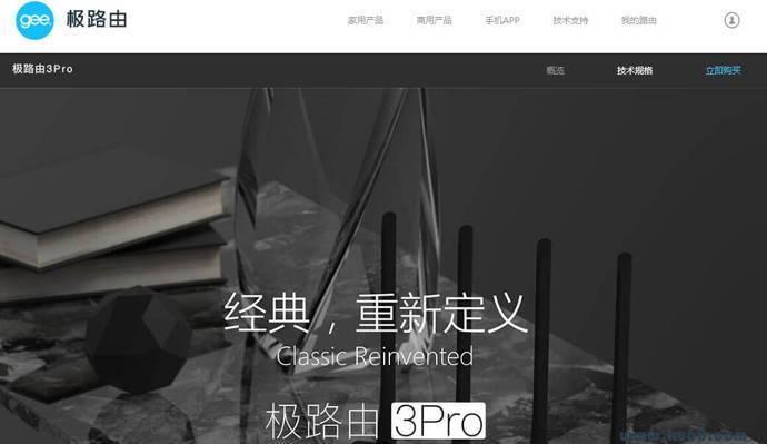 极路由:极路由2/3/pro,北京极科极客科技有限公司