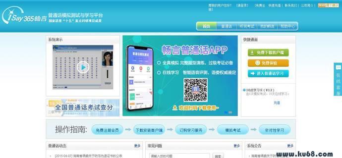 畅言网:普通话模拟测试与学习平台