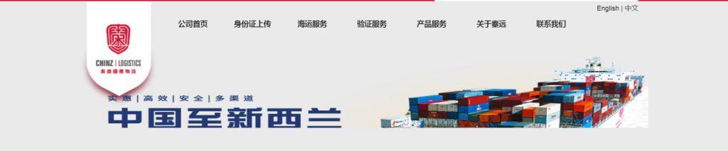 秦远物流:新西兰国际空海运输业务