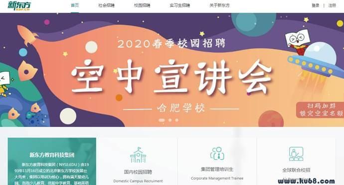 新东方招聘:新东方教育集团官方招聘平台
