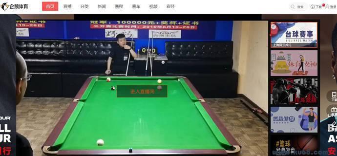 企鹅直播:QQ直播,腾讯旗下体育直播平台