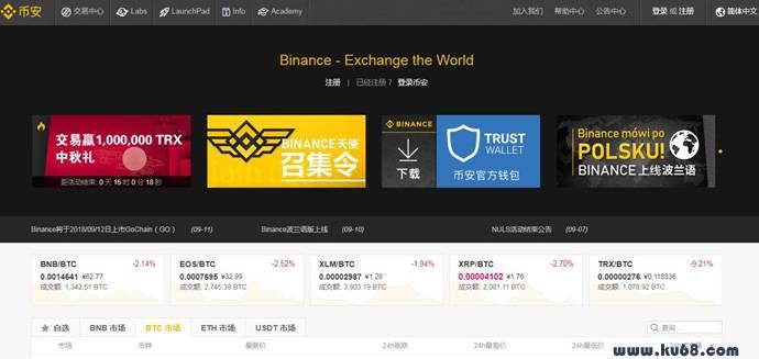 币安网:区块链资产交易平台