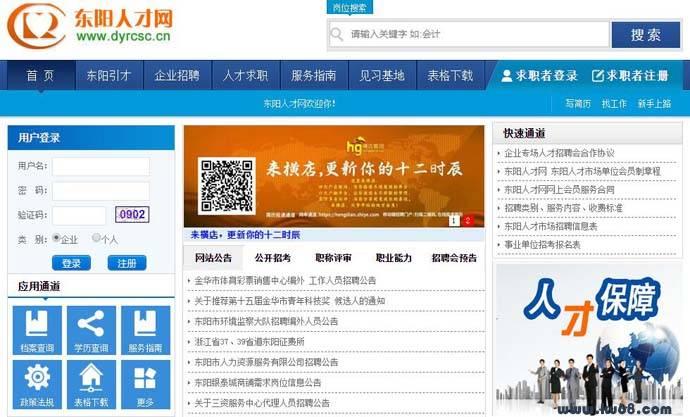 东阳人才网:浙江东阳人才市场最新招聘信息