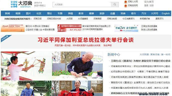 大河网:河南大河网,河南重点新闻网站