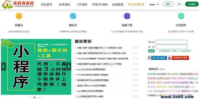 源码搜藏网:网站源码、最新精品织梦模板下载