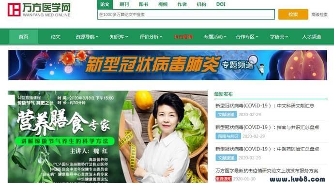 万方医学网:万方数据旗下医学专业信息服务平台