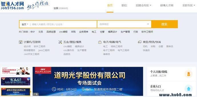 智通人才网:招聘网,job5156人才招聘网站