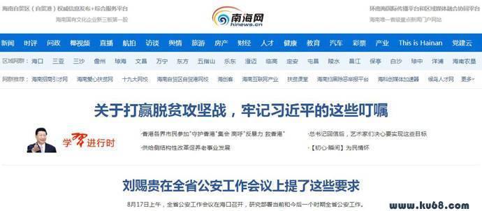 南海网:海南新闻网,海南权威门户媒体