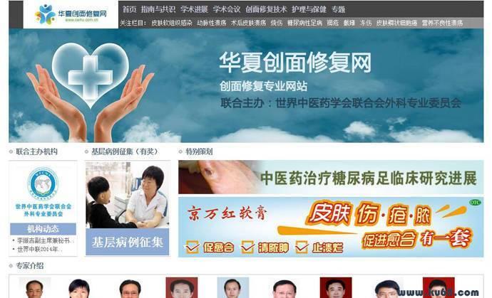 华夏创面修复网:创面修复、烧/烫伤创面护理