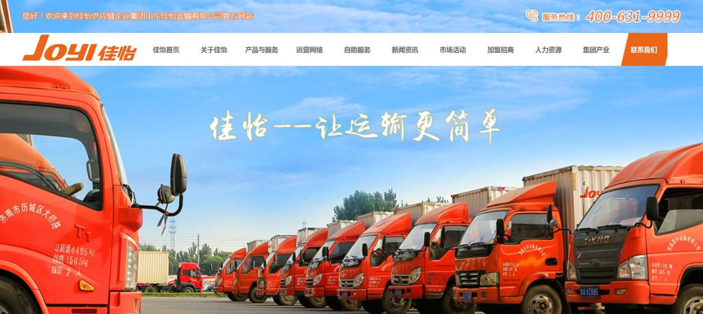 佳怡物流:公路零担货物物流运输