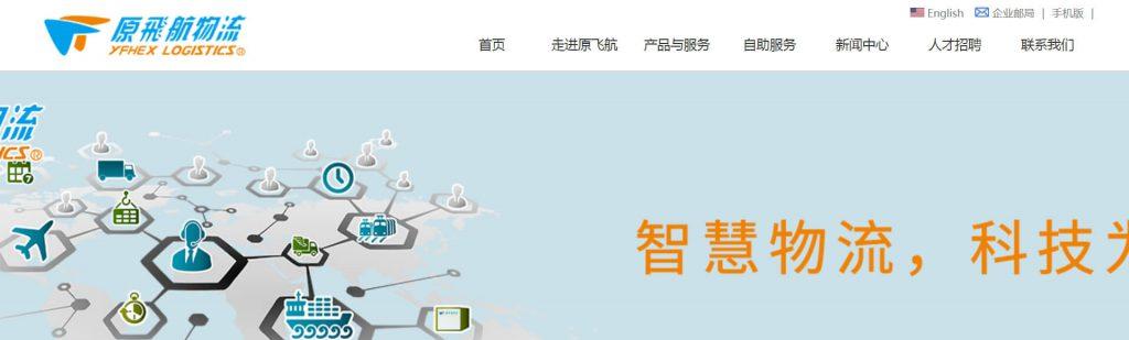 原飞航物流:国际国内B2B综合物流服务