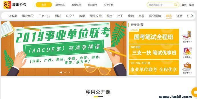 腰果公考:专业的公务员考试在线教育品牌