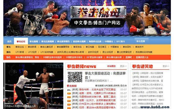 拳击航母:拳击航母网,中文拳击、搏击门户