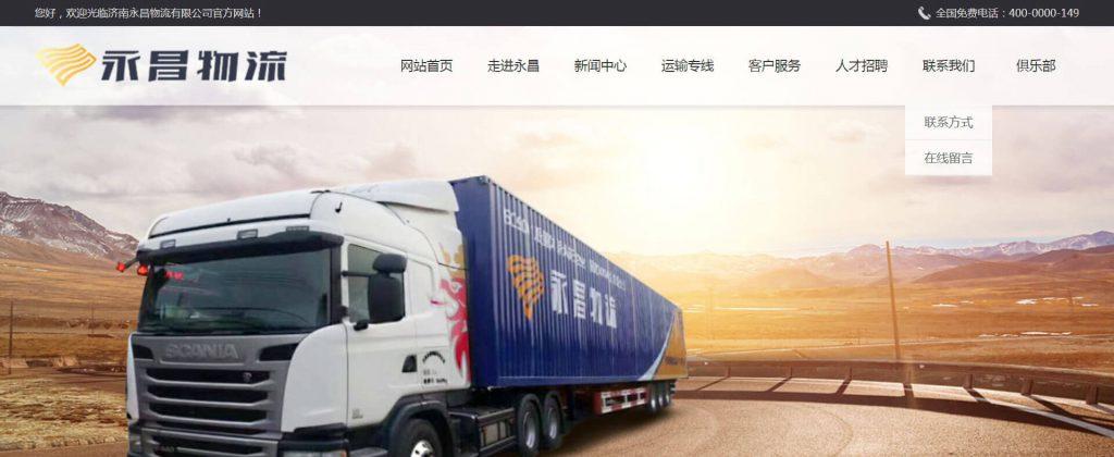 永昌物流:山东济南综合服务型物流公司