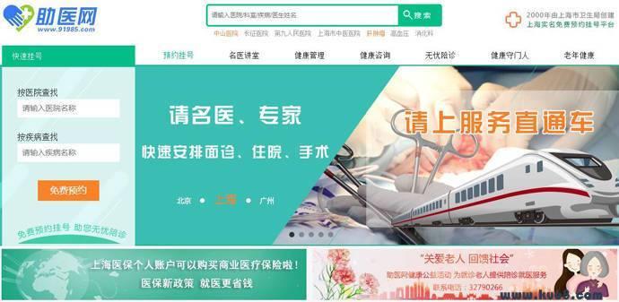 助医网:上海助医网医院实名免费预约挂号平台